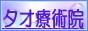 赤ひげ塾 バランス活性療法 タオ療術院